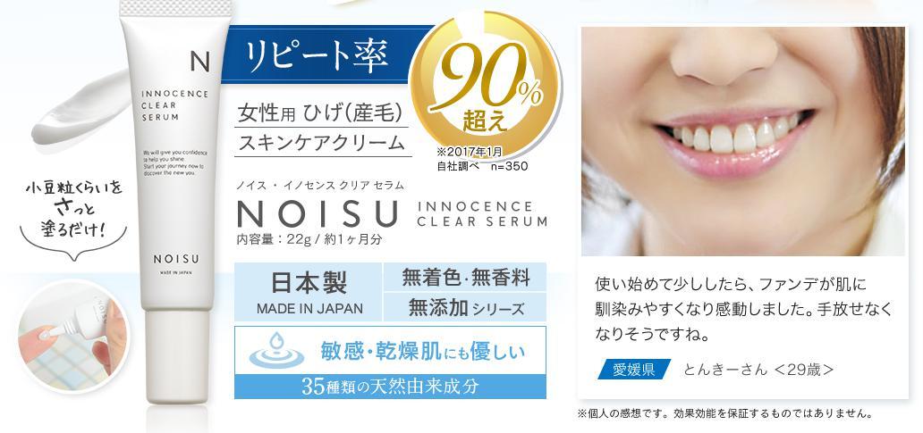 ノイス(noisu) 公式サイト
