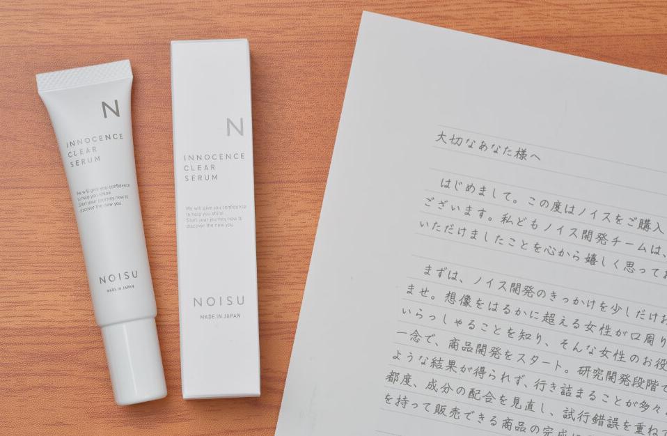 ノイス(NOISU) 実際に使った口コミ・レビュー